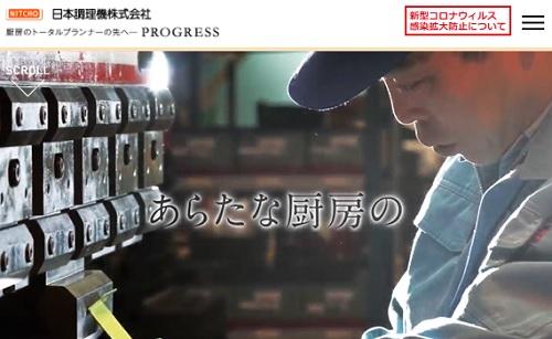 日本調理機(2961)上場とIPO初値予想